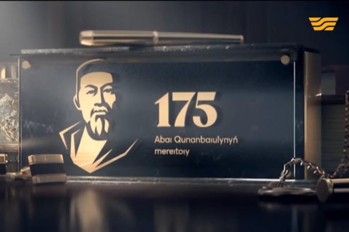 «Қазақ халқы – Абайдың халқы» А.Құнанбайұлының 175 жылдық мерейтойына арналған концерт