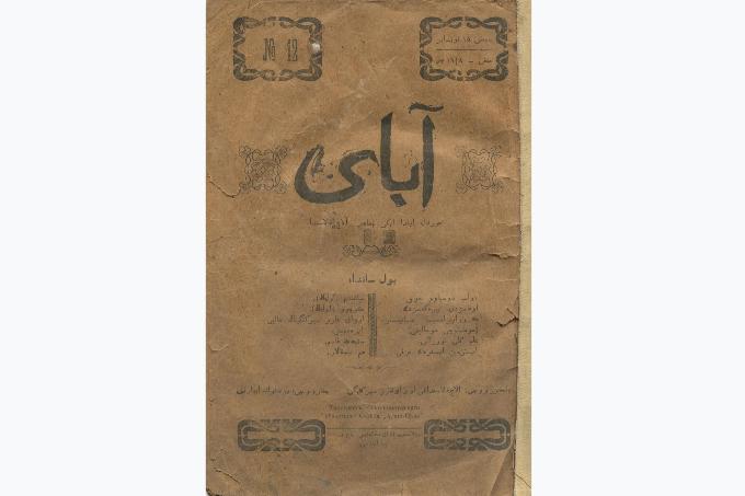 1918 жылы шыққан «Абай» журналының №12 саны табылды
